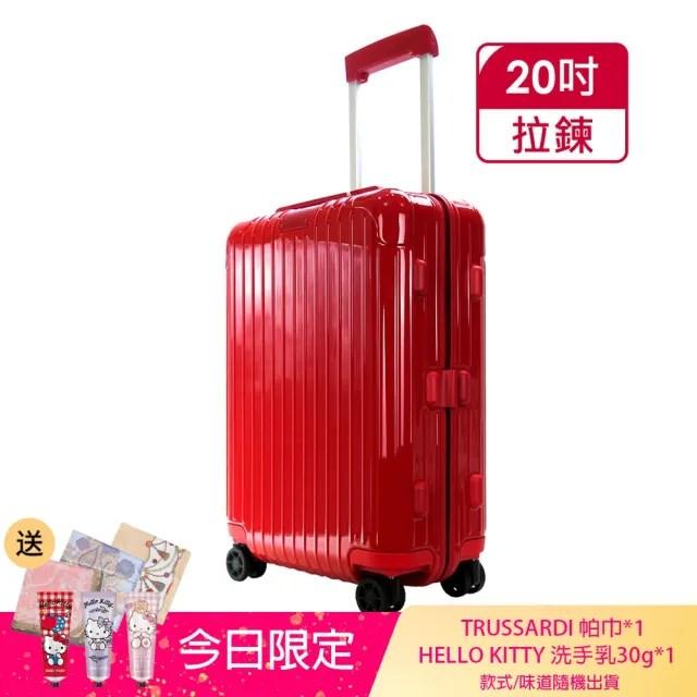 【Rimowa】ESSENTIAL Cabin S 20吋登機箱(亮紅)