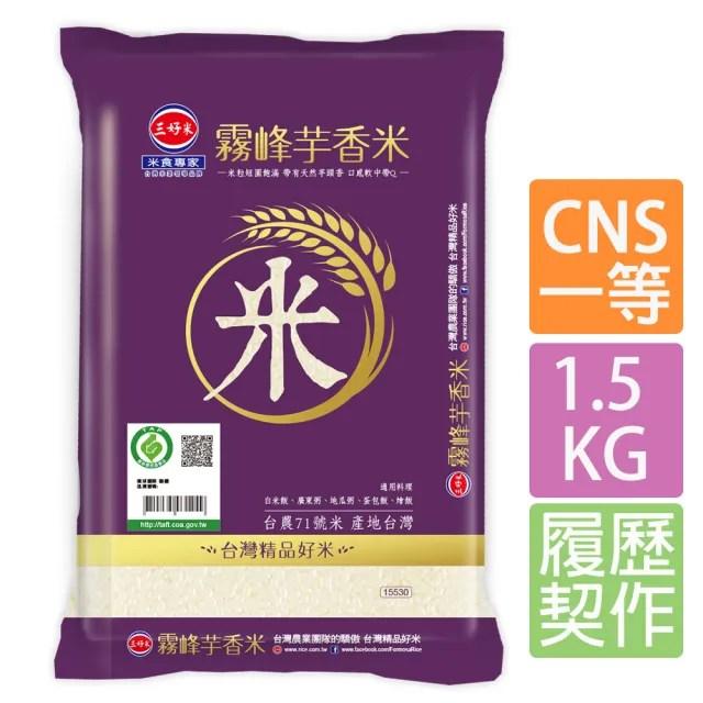 【三好米】霧峰芋香米1.5Kg(一等米)