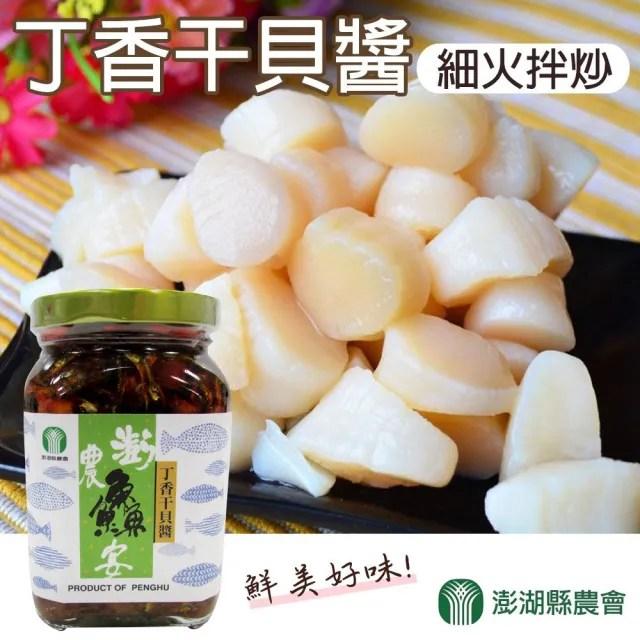 【澎湖縣農會】丁香干貝醬-1罐組(320g-罐)