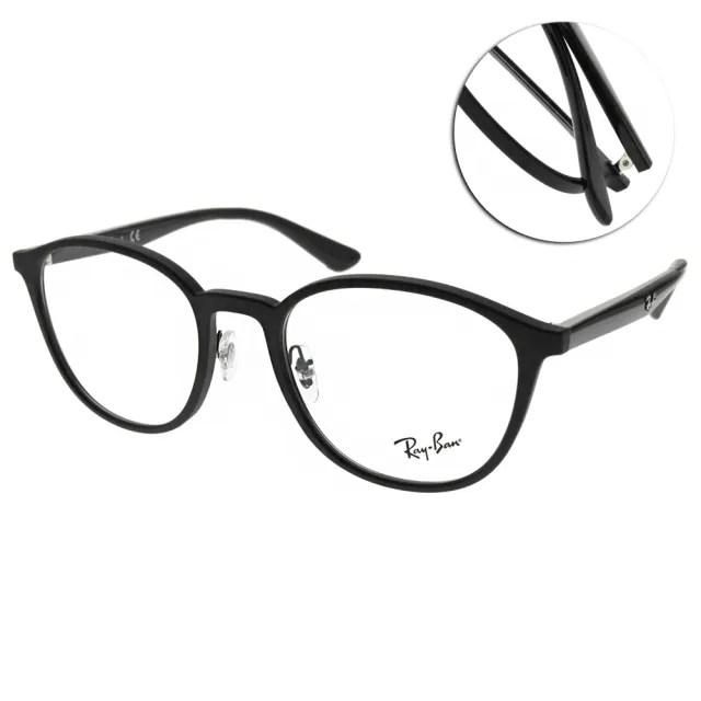 【RayBan 雷朋】光學眼鏡 經典圓框款(霧黑-黑#RB7156 5841-53mm)