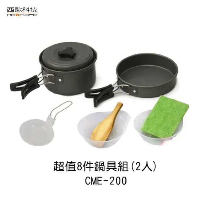【西歐科技】超值8件鍋具組CME-200