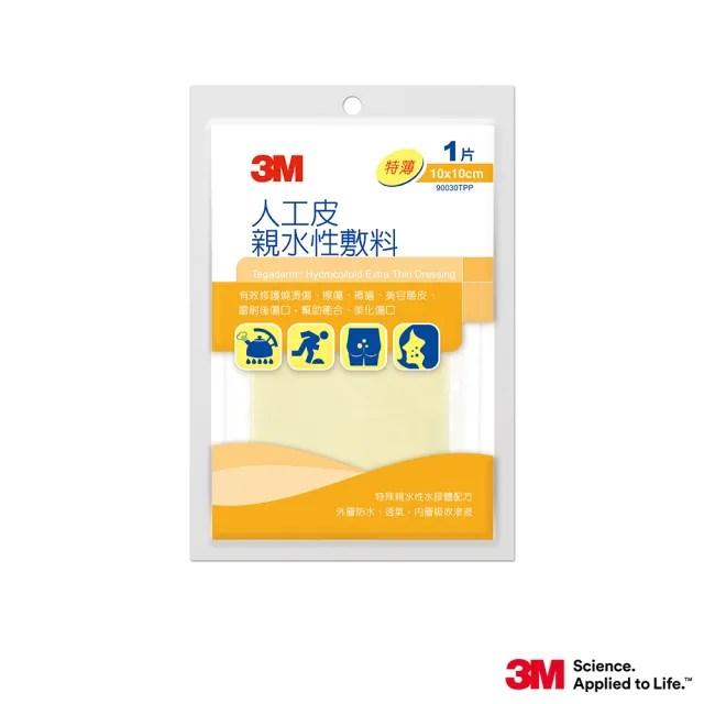 【3M】3M 特薄人工皮PP包 10cm*10cm