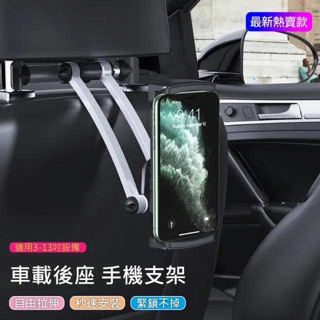 【晨品】360度旋轉 汽車後座多用途支架/手機支架/平板支架/iPad支架(拒絕低頭 保護頸椎和視力)