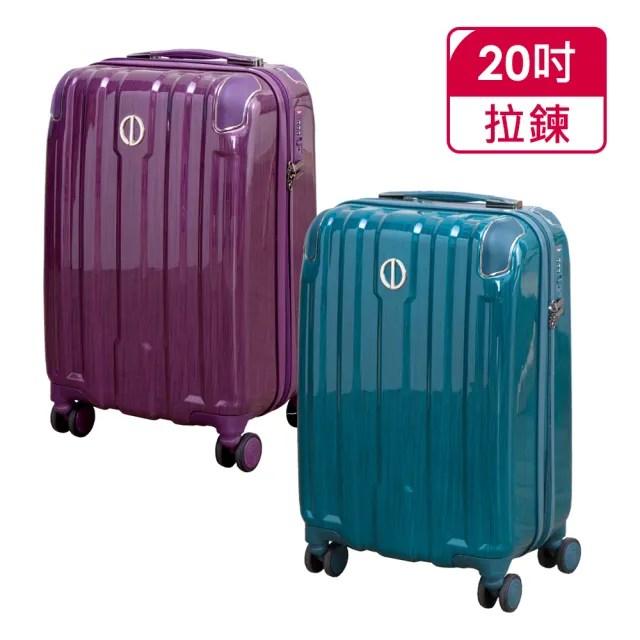 【ALAIN DELON 亞蘭德倫】20吋拉絲流線系列登機箱(3色可選)