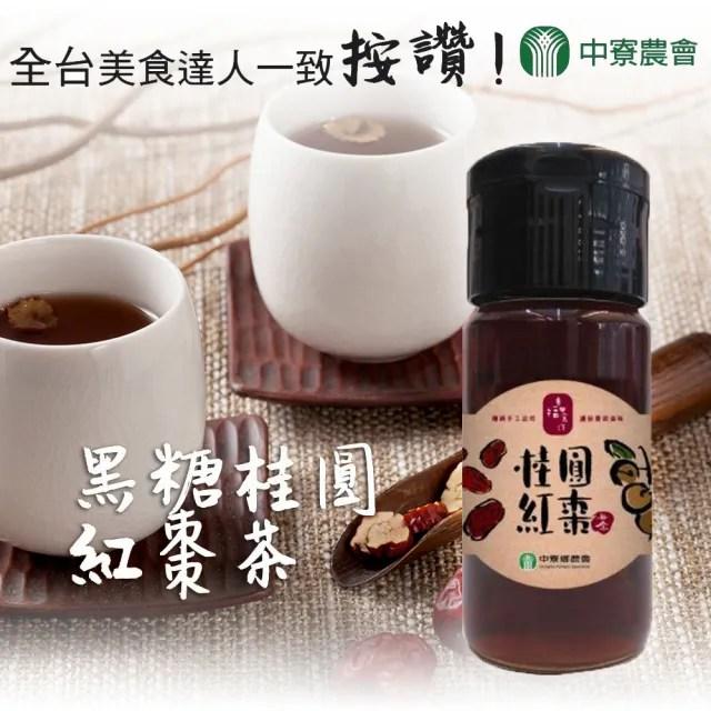 【中寮農會】黑糖桂圓紅棗茶-1瓶組(700g-瓶)
