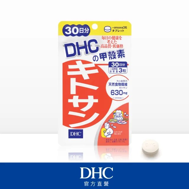 【DHC】甲殼素 30日份(90粒)