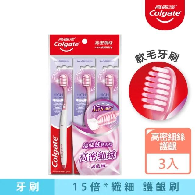 【Colgate 高露潔】高密細絲護齦牙刷 3入(軟毛牙刷/牙齦護理)