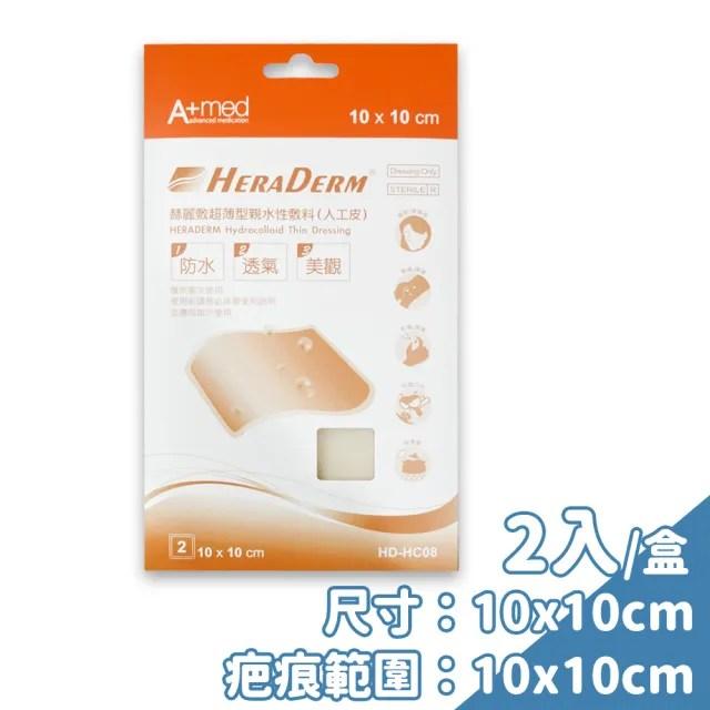 【赫麗敷】超薄型 親水性敷料人10x10cm 2入/盒(人工皮 滅菌)