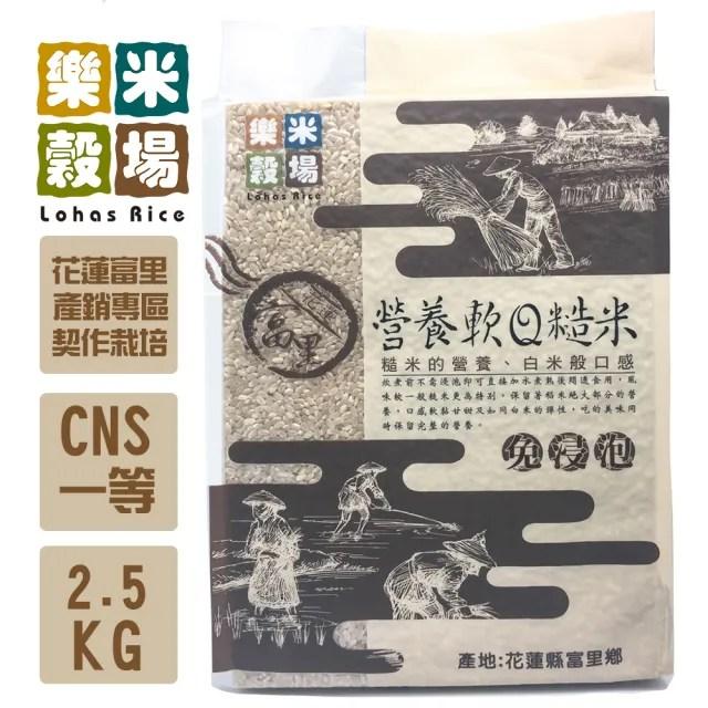 【樂米穀場】花蓮富里軟Q糙米2.5kg(白米般的軟Q口感)x3-週期購