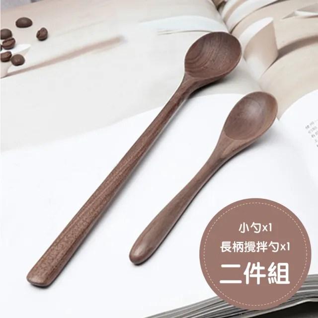 【擇木而居】天然黑胡桃木 甜品勺 長柄攪拌勺(二件組)