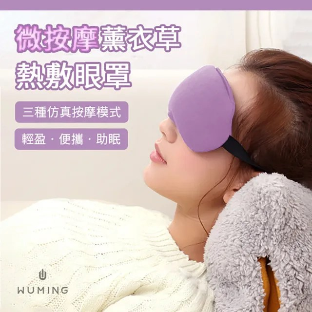 【WUMING】微按摩薰衣草熱敷眼罩(按摩眼罩 熱敷眼罩 遮光眼罩 抗黑眼圈)
