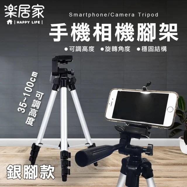 【樂居家】手機相機通用三腳架-贈背袋(相機腳架 自拍架 腳架 手機腳架 鋁合金)