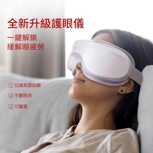 氣壓眼部按摩器 3D無線揉壓按摩儀(氣壓+震動+熱敷+音樂 紓壓助眠蒸氣眼罩 USB熱敷按摩眼罩)