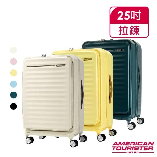【AT美國旅行者】25吋Frontec 1/9可擴充防盜避震飛機輪PC硬殼行李箱 多色可選(HJ3)