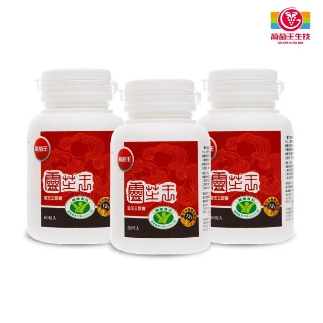 【葡萄王】認證靈芝60粒X3瓶 共180粒(國家調節免疫力健康食品認證)