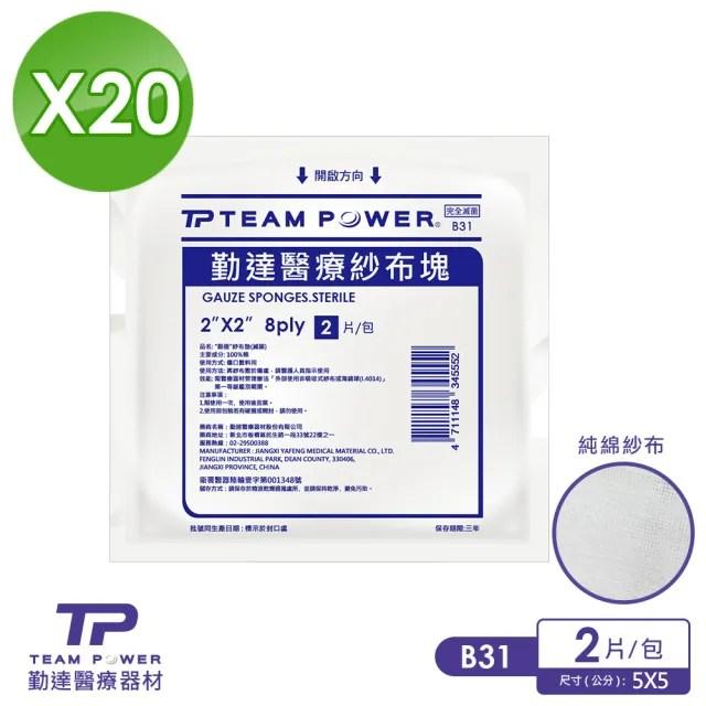 【勤達】醫療級滅菌款-2X2吋-8P紗布塊2片裝共20包/袋-B31(純綿紗布)