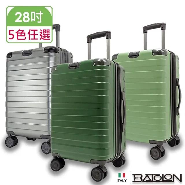 【Batolon 寶龍】28吋  星戀曲TSA鎖加大PC防爆硬殼箱/行李箱(5色任選)