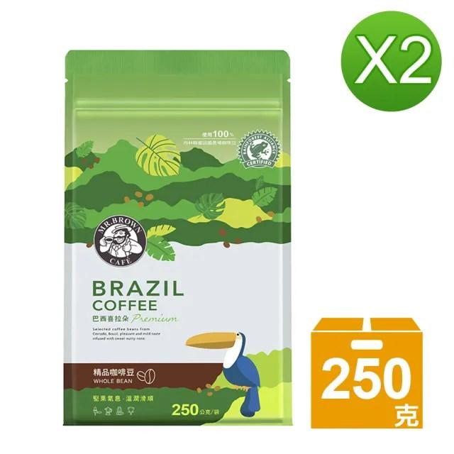【伯朗咖啡】精品咖啡豆-巴西喜拉朵x2袋組(250克/袋)