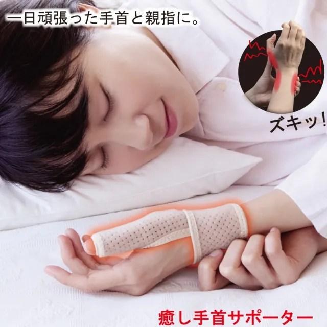 【ALPHAX】日本製 遠紅外線拇指護腕固定帶 一入(護手腕 拇指套  護腕)