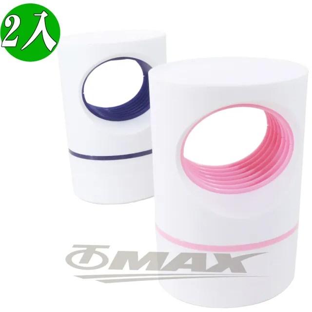 【OMAX】光觸媒吸入式LED捕蚊燈-2入(顏色隨機)