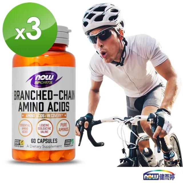 【NOW 健而婷】BCAA支鏈胺基酸-60顆/瓶(3瓶組)