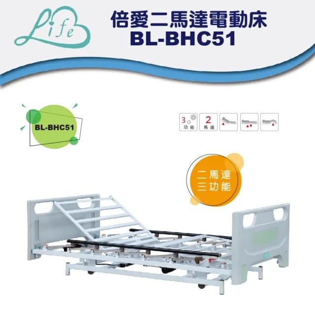 【倍愛】BL-BHC51二馬達電動病床 B-life 電動病床