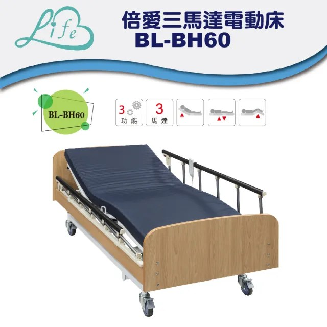 【倍愛】BL-BH60三馬達電動病床 B-life 電動病床