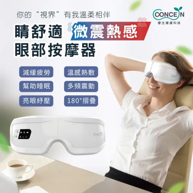 【Concern 康生】睛舒適微震熱感眼部按摩器(CON-557)