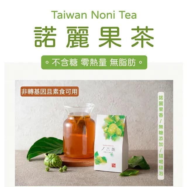 【方菩提】燉湯必備 嚴選諾麗茶 諾麗果茶 機能茶(4克*8包/盒 素食 養生茶 中秋節禮物)