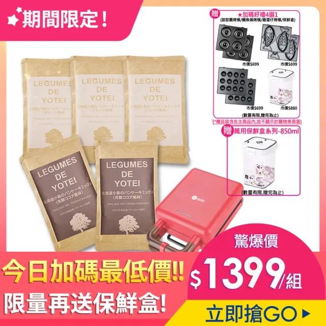 【LEGUMES DE YOTEI】無添加小麥鬆餅粉180g五入組+高級鬆餅吐司機