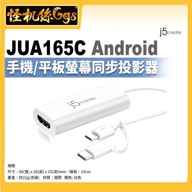 【怪機絲 j5create】JUA165C Android手機平板螢幕同步投影器(電視電腦螢幕放大鏡 手機簡報)