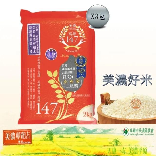 【美濃農會得獎米】高雄美濃147芋香米(3公斤X2包)
