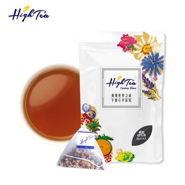 【High Tea 伂橙】黑豆桂花茶8g  x 12入(佐以桂花 紅棗 維持美麗)