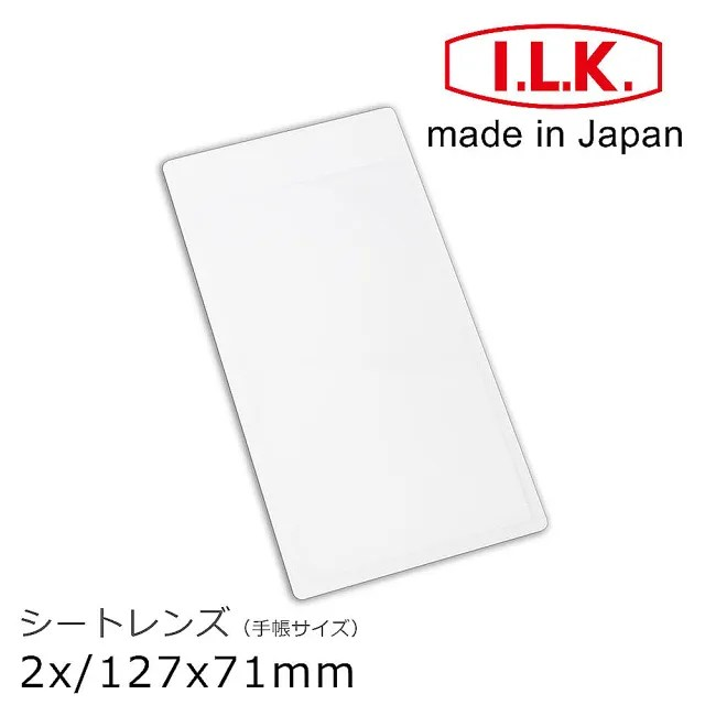 【I.L.K.】2x/127x71mm 日本製超輕薄攜帶型放大鏡 手帳尺寸(019)