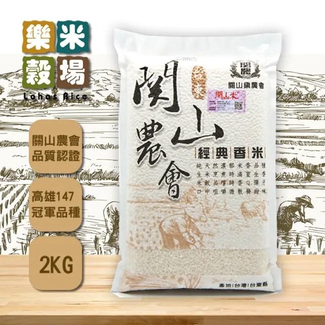 【樂米穀場】台東關山農會經典香米2kg(稻米達人競賽冠軍品種米)