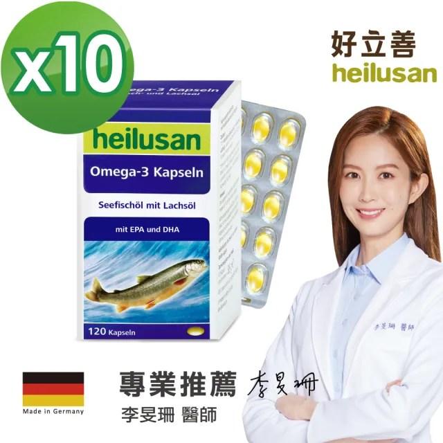 【德國 好立善】純淨深海鮭魚油120粒x10盒組