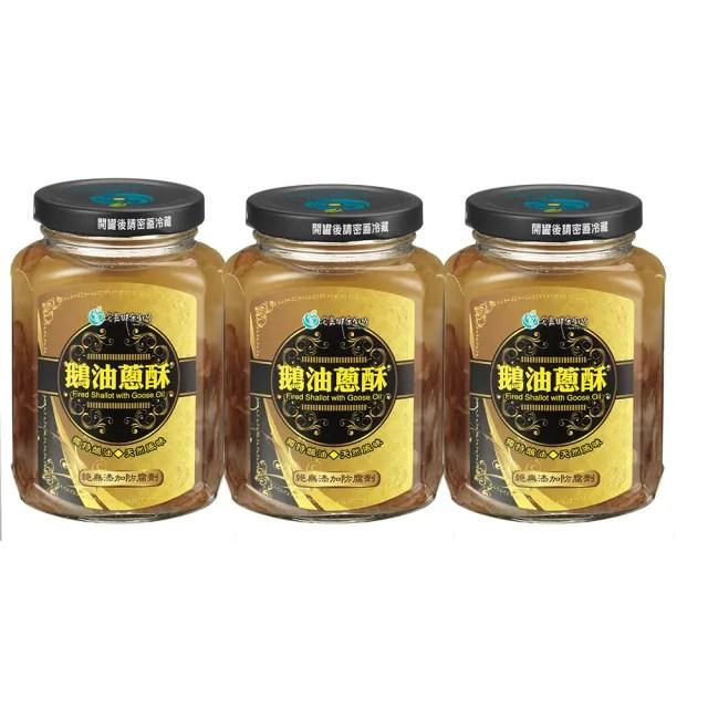 【宏嘉健康廚坊】宏嘉鵝油蔥酥340g x3瓶(鵝油蔥酥)