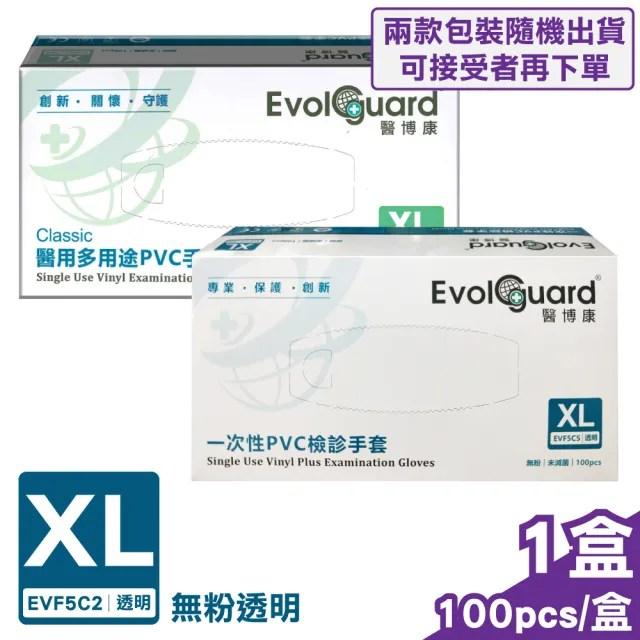 【醫博康】徐州富山 醫用多用途PVC手套/一次性檢診手套 無粉  XL號 100pcs/盒