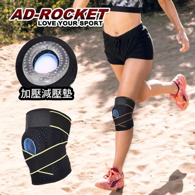 【AD-ROCKET】環型透氣可調式膝蓋減壓墊/髕骨帶/膝蓋/減壓/護膝/腿套/兩色任選(單入)