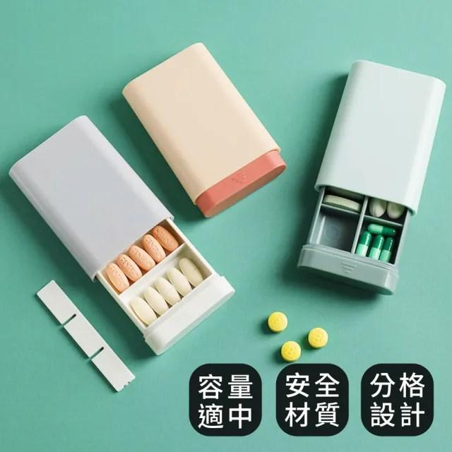 【藥物存放】便攜式不透光小藥盒(容易攜帶 可分隔 抽拉式)