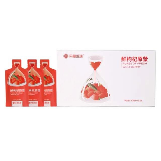 【沃福百瑞】百分百鮮枸杞原漿 30ml*10入/盒(新鮮枸杞果汁)