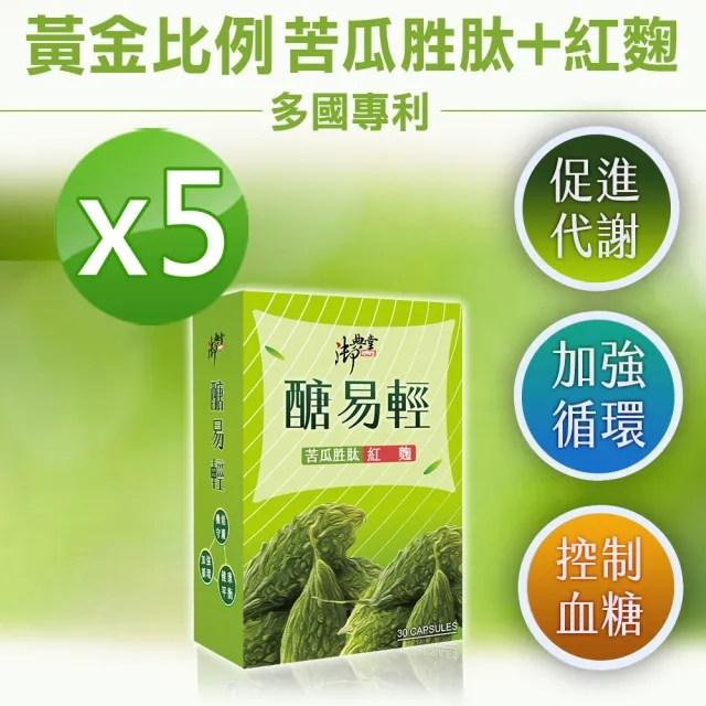 【御典堂】醣易輕膠囊5盒-II(30粒/盒 苦瓜胜太+紅麴 雙效穩糖配方)