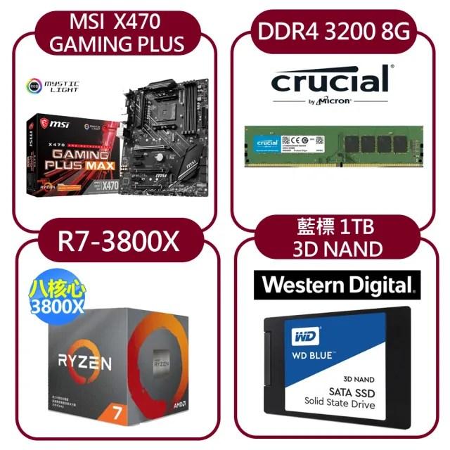 【AMD】R7-3800X +微星 MSI X470 GAMING PLUS MAX 主機板+美光 DDR4 3200 8G 記憶體+WD 藍標 1TB SSD