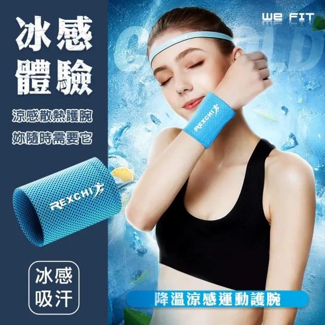 【WE FIT】降溫吸汗涼感運動護腕(SG056)