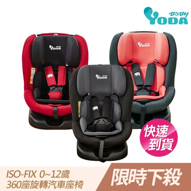 【yoda】ISOFIX全階段360度汽車安全座椅