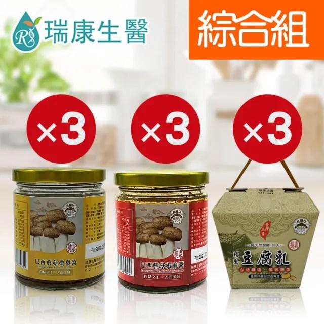 【瑞康生醫】純素-巴西蘑菇橄欖醬3入-巴西蘑菇椒麻醬3入-純天然發酵豆腐乳3入-綜合9入E組(素醬料 豆腐乳)