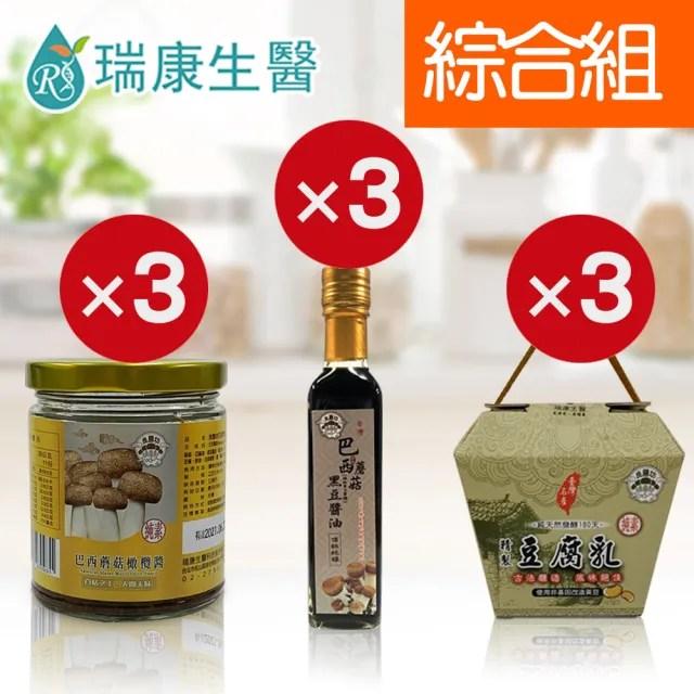 【瑞康生醫】巴西蘑菇橄欖醬3入-巴西蘑菇黑豆醬油3入-純天然發酵豆腐乳3入-綜合9入G組(素醬料 豆腐乳)