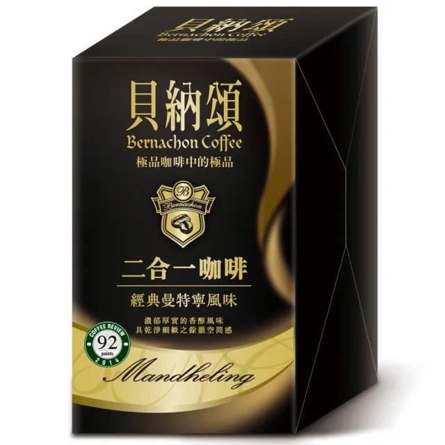 【貝納頌】二合一經典曼特寧咖啡(10入/盒)