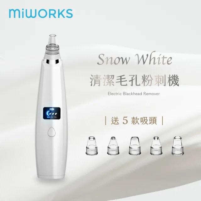 【MiWorks米沃】Snow White 潔淨毛孔粉刺機