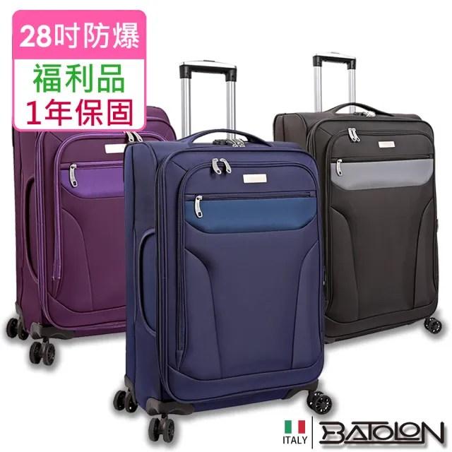【Batolon 寶龍】福利品 28吋  貴族風采TSA鎖加大商務箱/行李箱(3色任選)